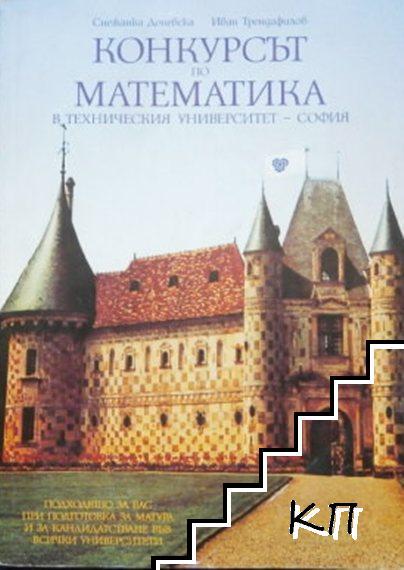 Конкурсът по математика в ТУ-София