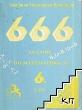 666 задачи по математика за 6. клас