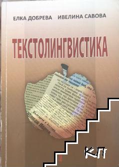 Текстолингвистика