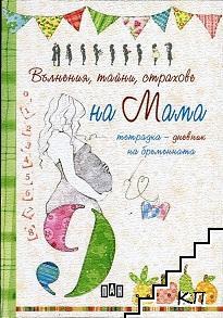 Вълнения, тайни, страхове на мама