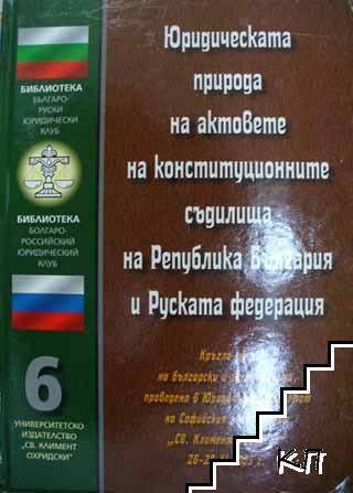 Юридическата природа на актовете на конституционните съдилища на Република България и Руската федерация / Юридическая природа актов конституционных судов Республики Болгарии и Российской Федерации