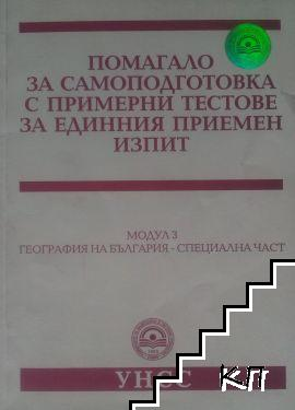 Помагало за самоподготовка с примерни тестове за единния приемен изпит. Модул 3: География на България – специална част