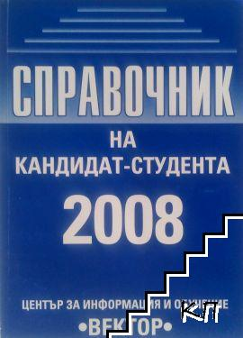 Справочник за кандидат-студента 2008