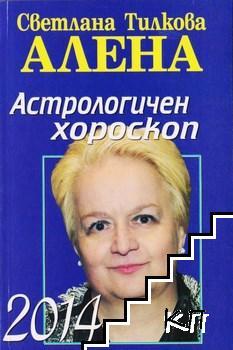 Астрологичен хороскоп 2014
