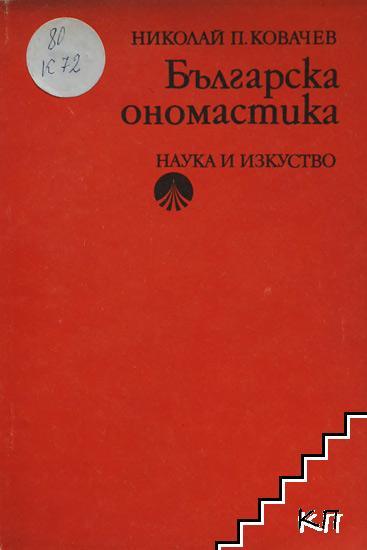 Българска ономастика