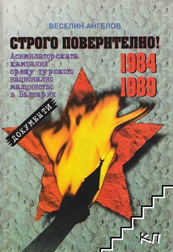 Строго поверително! Асимилаторската кампания срещу турското национално малцинство в България 1984-1989
