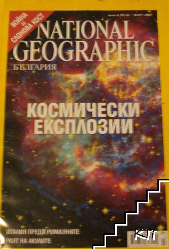 National Geographic - България. Бр. 3 / 2007