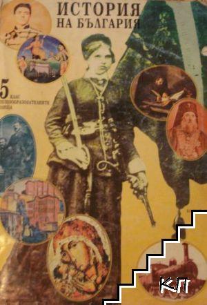 История на България за 5. клас