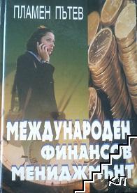 Международен финансов мениджмънт