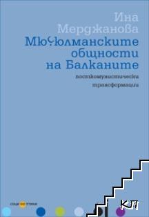 Мюсюлманските общности на Балканите