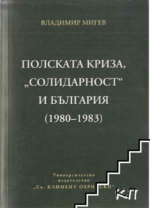 """Полската криза, """"Солидарност"""" и България 1980-1983"""