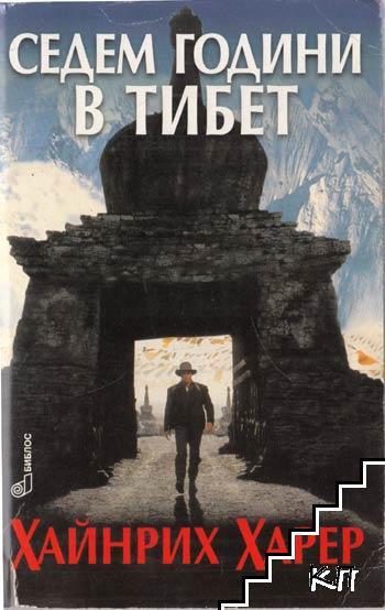 Седем години в Тибет