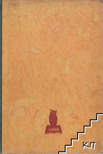 Книга за младите майки. Часть 1-3