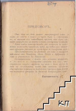Речникъ на чуздите думи въ българский език с обяснение на корените им