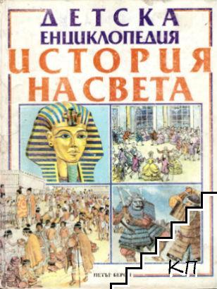 Детска енциклопедия: История на света