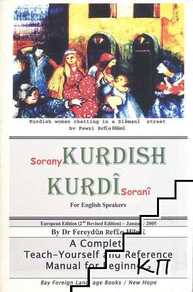 Sorany Kurdish Kurdî Soranî for English Speakers: A Complete Teach-Yourself and Reference Manual for Beginners