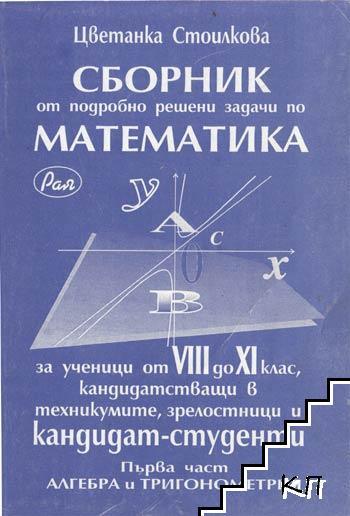 Сборник от подробно решени задачи по математика. Част 1-2