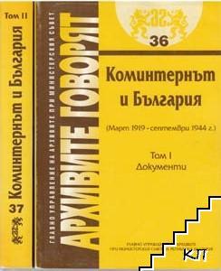 Коминтернът и България. Том 1-2