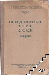 Руководство к определению птиц СССР