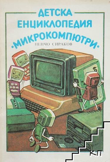 "Детска енциклопедия ""Микрокомпютри"""