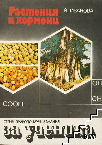 Растения и хормони