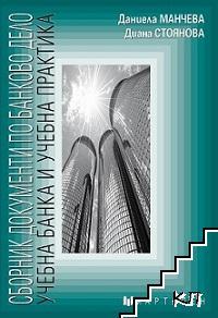 Сборник документи по банково дело