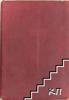 Причини на френската революция. Книга 1