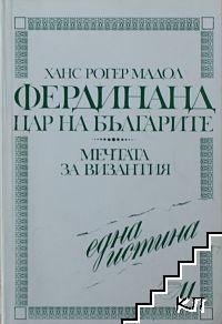 Фердинанд, цар на българите