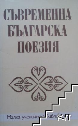 Съвременна българска поезия