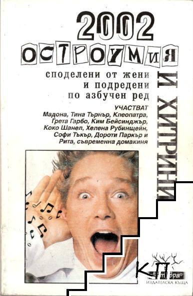 2002 остроумия и хитрини, споделени от жени и подредени по азбучен ред