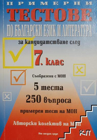 Примерни тестове и теми по български език и литература за кандидатстване след 7. клас