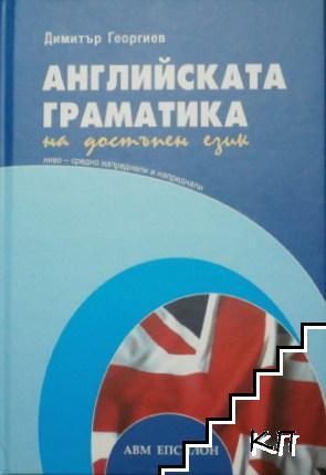 Английската граматика на достъпен език