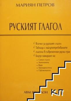 Руският глагол