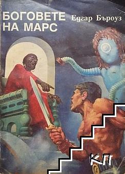 Боговете на Марс