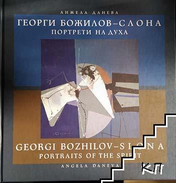 Георги Божилов-Слона: Портрети на духа / Georgi Bozhilov-Slona: Portreits of the Spitith