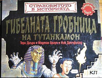 Страховитото в историята: Гибелната гробница на Тутанкамон
