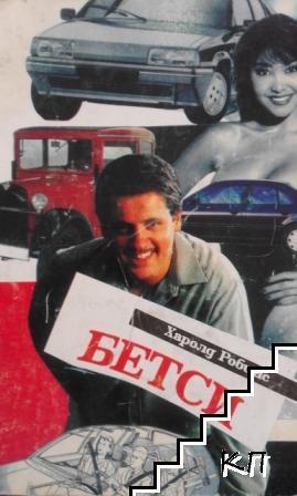 Бетси