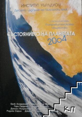 Състоянието на планетата 2004
