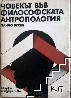 Човекът във философската антропология