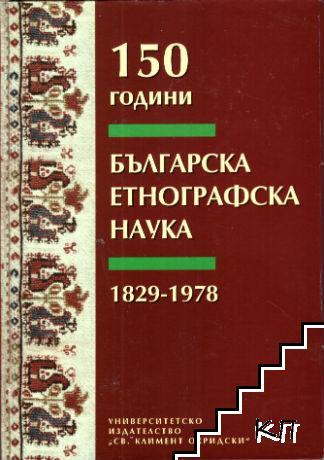 150 години българска етнографска наука
