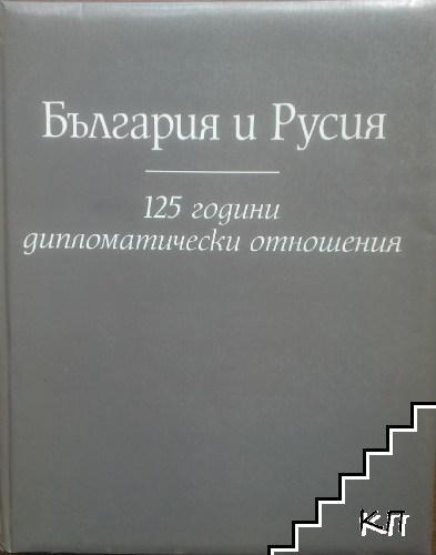 България и Русия. 125 години дипломатически отношения