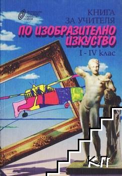 Книга за учителя по изобразително изкуство 1.-4. клас
