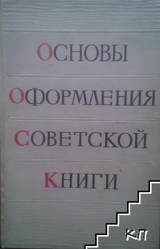 Основы оформления советской книги