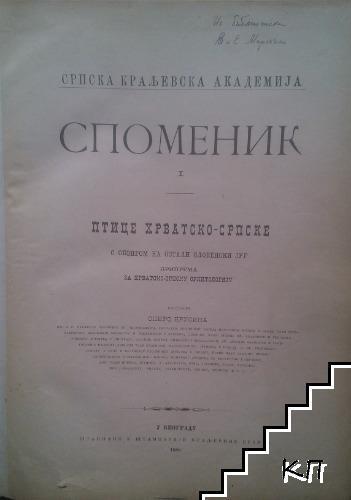 Споменик I. Птице Хрватско-Српске