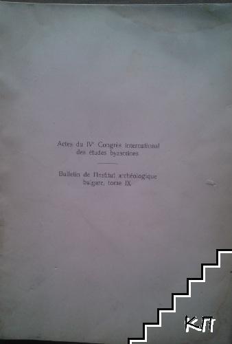 Actes du IV-e Congrès international des études Byzantines. Bulletin de I`Institut archéologique Bulgare. Tome 9