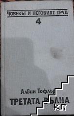 Човекът и неговият труд. Книга 4: Третата вълна