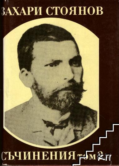 Съчинения в два тома. Том 2: Биографии; Четите в България