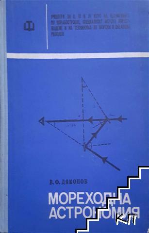 Мореходна астрономия