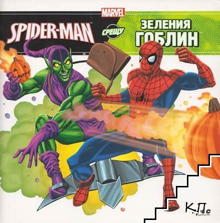 Spider-Man срещу Зеления гоблин