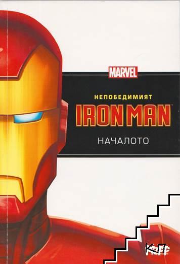 Непобедимият Iron Man: Началото